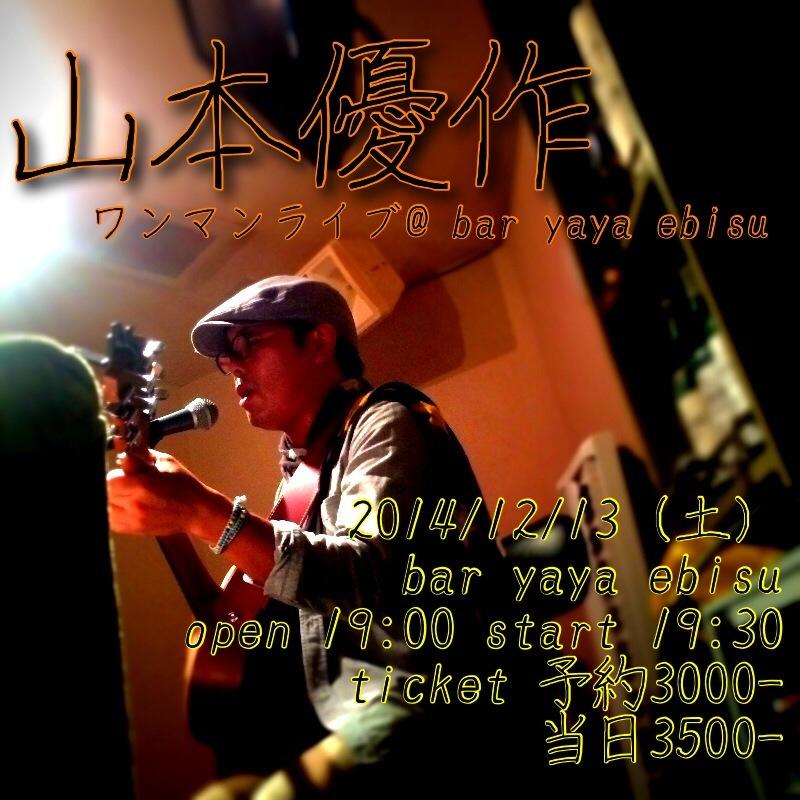 12月13日東京恵比寿ワンマン開催のお知らせ。