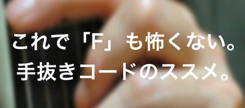 これで「F」も怖くない。手抜きコードのススメ。