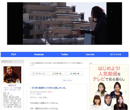 screencapture-ameblo-jp-shibata-hiroki