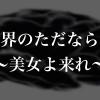 脳と世界のただならぬ関係〜美女よ来れ〜