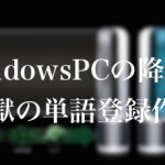 WindowsPCの降臨と地獄の単語登録作業