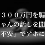 霊感商法で300万円を騙し取られたおばちゃんの話しを聞いて。人は「不安」でアホになる。