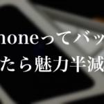 新しいiPhoneってバックアップを復元したら魅力半減するよね