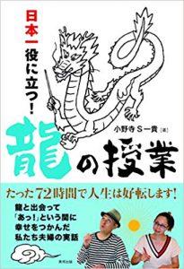 書籍 日本一役に立つ!龍の授業 の画像